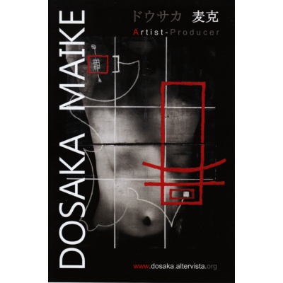 DosakaMaike_Logo_400x400.png